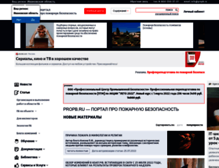 propb.ru screenshot