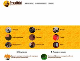 proplitki.ru screenshot