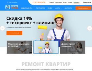 prorabneva.ru screenshot