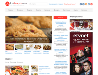 prorecepty.com screenshot