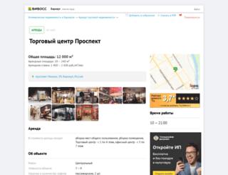 prospect-barnaul.beboss.ru screenshot