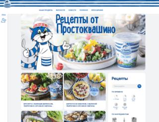 prostokvashino.by screenshot