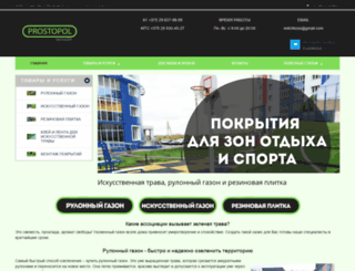 prostopol.by screenshot