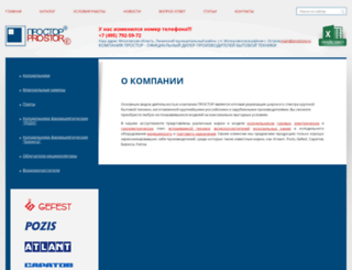 prostore.ru screenshot