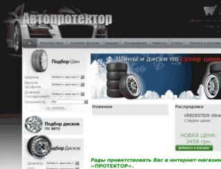 protector.od.ua screenshot