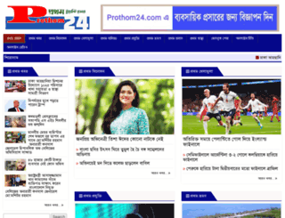 prothom24.com screenshot