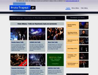 prototrapezi.gr screenshot