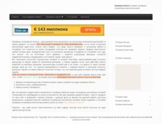 proverka-bileta.ru screenshot