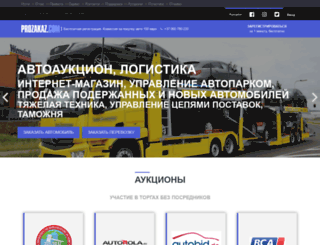 prozakaz.com screenshot