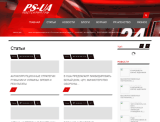 ps-ua.com screenshot