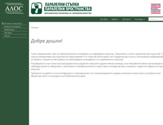ps.alosbg.com screenshot
