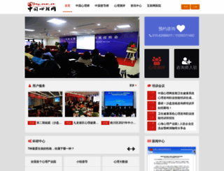 psy.com.cn screenshot