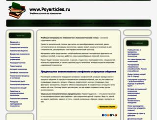 psyarticles.ru screenshot