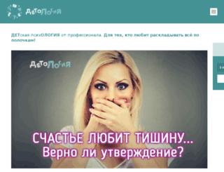 psychologia-prosto.ru screenshot
