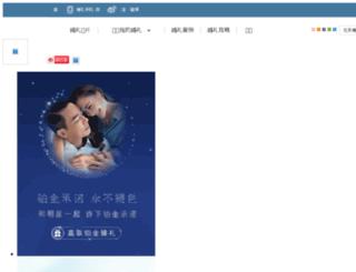 pt2013.ijie.com screenshot