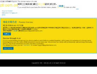ptl.com.cn screenshot