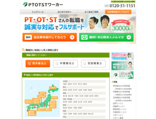 ptotst-worker.com screenshot