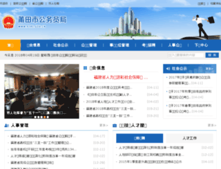 ptrs.gov.cn screenshot