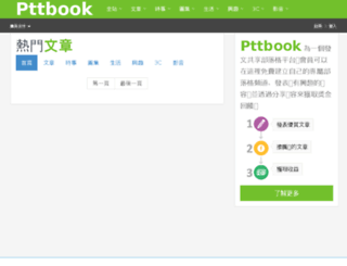 pttbook.cc screenshot