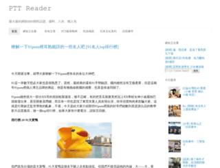 pttreader.com screenshot