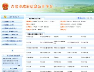 pub.jian.gov.cn screenshot
