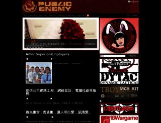 publicenemy.com.hk screenshot