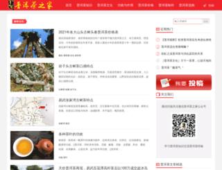 pueryn.cn screenshot