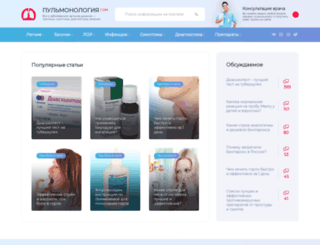 pulmonologiya.com screenshot