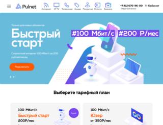 pulnet.ru screenshot
