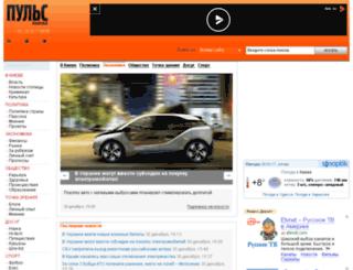 puls.kiev.ua screenshot