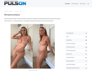 pulson.ru screenshot