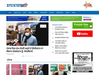 punjabstar.com screenshot