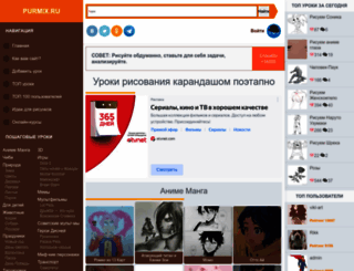 purmix.ru screenshot