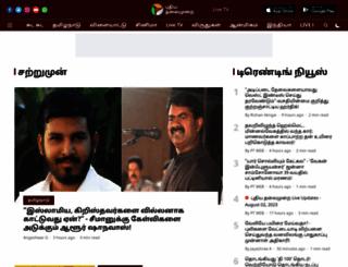 puthiyathalaimurai.com screenshot