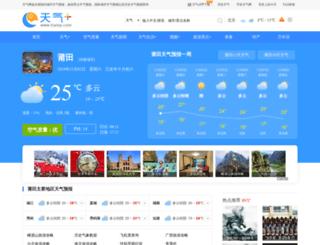 putian.tianqi.com screenshot