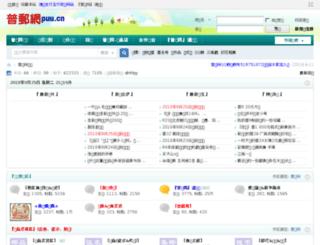 puu.cn screenshot