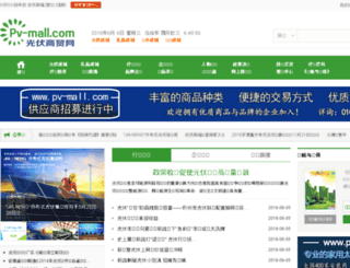 pv-mall.com screenshot
