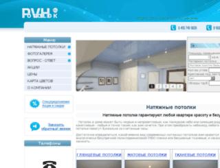 pvhpotolok.ru screenshot