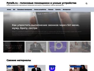 pytalk.ru screenshot