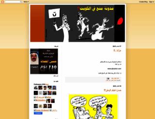 q8icartoons.blogspot.com screenshot