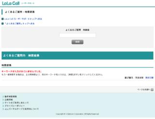 qa.lalacall.jp screenshot