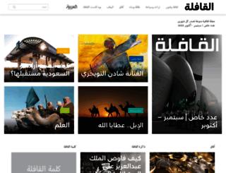 qafilah.com screenshot