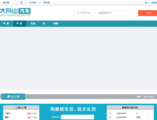 qcbm.dazhoushan.com screenshot