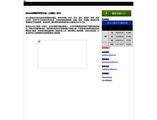 qconshanghai.mymova.com screenshot
