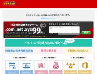 qgto.jp screenshot