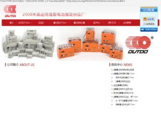 qiansuanxudianchi.com screenshot