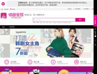 qianxun.hitao.com screenshot