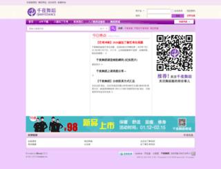 qianyedance.com screenshot