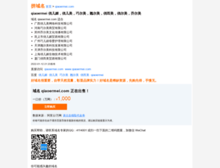 qiaoermei.com screenshot