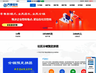 qibosoft.com screenshot